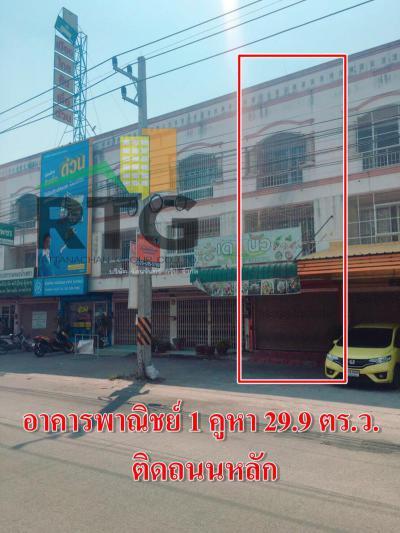 อาคารพาณิชย์ 4000000 ชลบุรี เมืองชลบุรี บ้านปึก